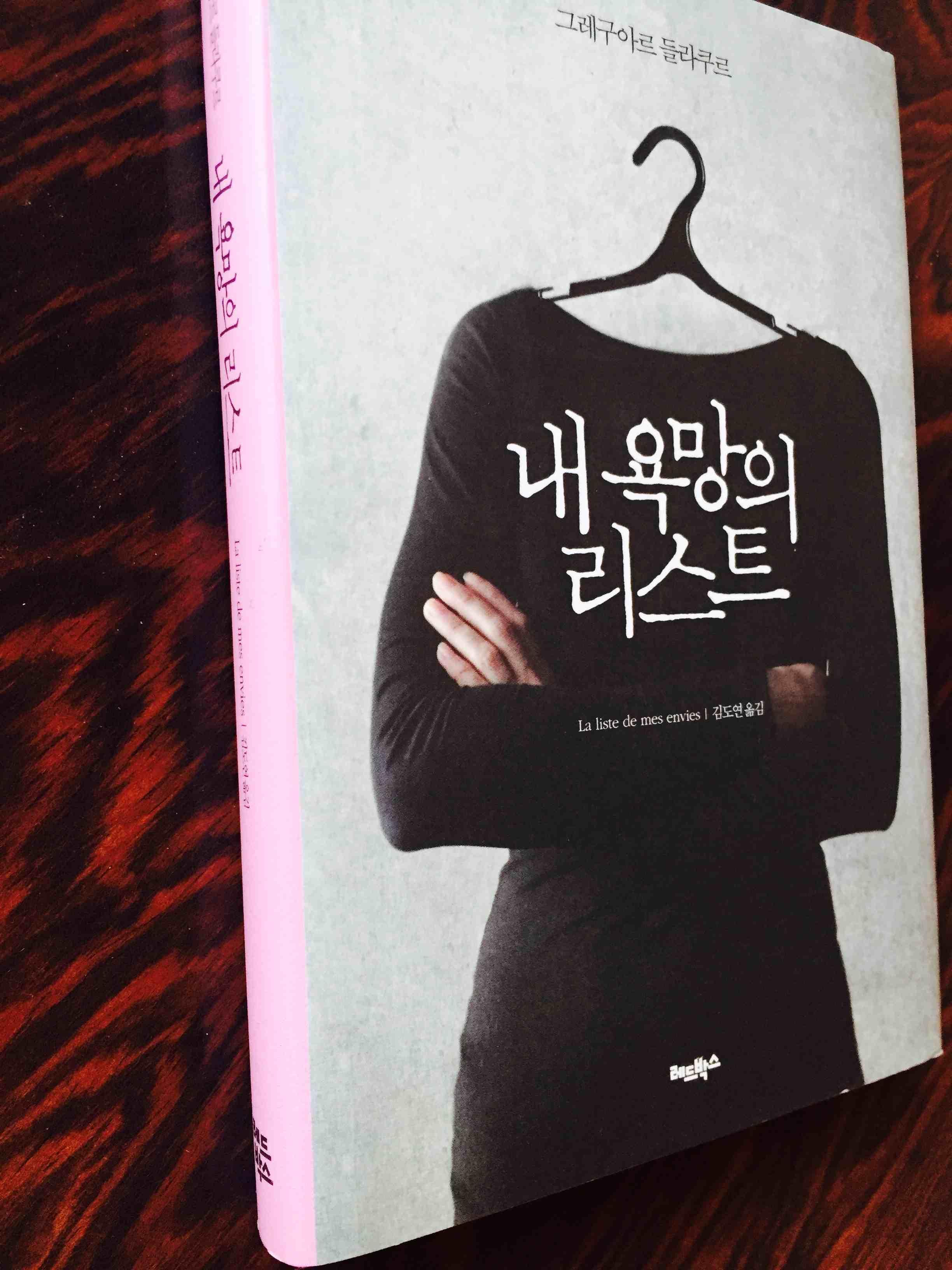 la-liste-coree